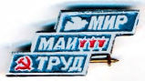 Peace. May (1st). Labor. [in Cyrillic]