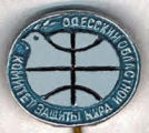 Odessa Regional Comm. for the Defense of Peace [in Cyrillic]