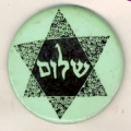 [in Hebrew]