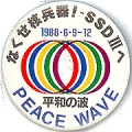 Peace Wave; 6/9-12/1988; [some text in Japanese]