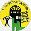 Tokyo Peace Action To SSD II; 5/23; '82; [some Japanese text]