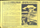 Damage and After-Effects of the Atomic Bombing of Hiroshima and Nagasaki and Suffering Caused by...