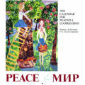 Calendar for Peaceful Cooperation. Building a Relationship: U.S.-Soviet Cooperation.