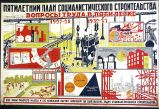 Five-Year Plan of Socialist Construction; Labor Problems During the Five-Year Plan, The