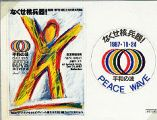 Away With Nuclear Weapons. Peace Wave. At twelve noon, Oct. 24, 1987 Saturday [some text repeated...