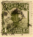 Republic of China Postage; 4 C.S.; [some text in Chinese]